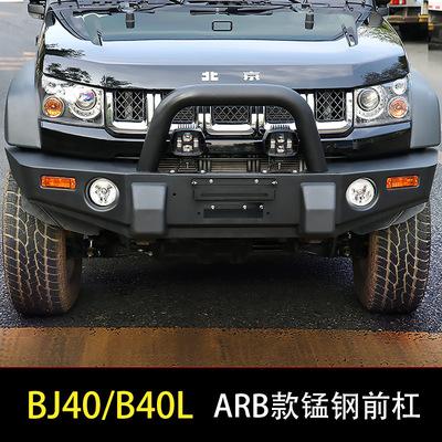 北京bj40改装前后杠BJ40L前后保险杠B40L越野前杠后杠ARB锰钢改装