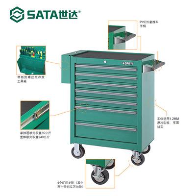世达7抽屉带轮工具车密码锁多功能汽修移动零件维修手推车95107A