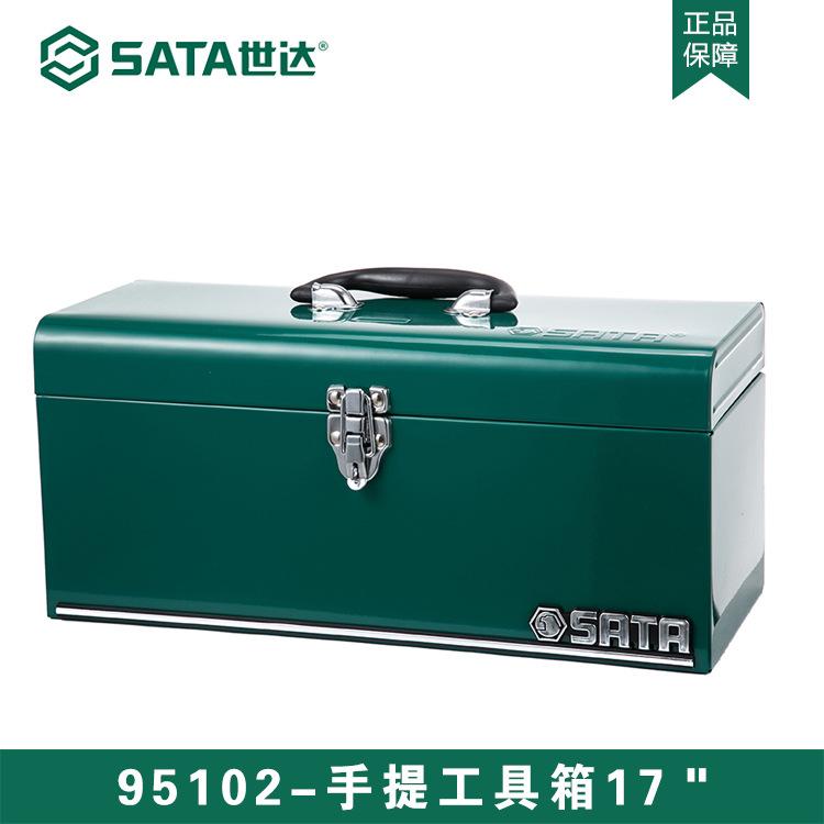 世达手提工具箱17寸金属工具箱家用车载收纳箱电工维修箱95102