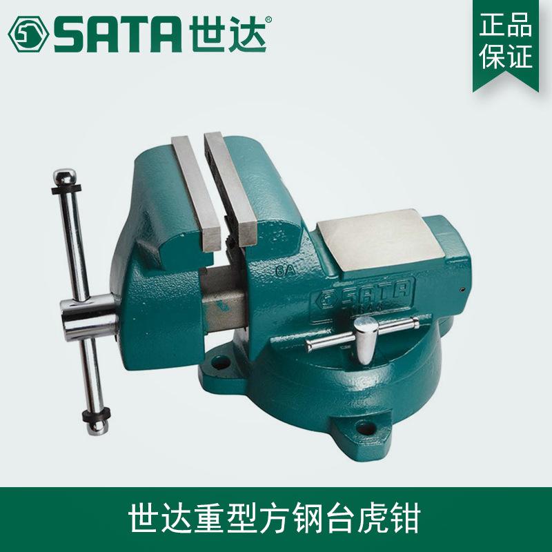 世达SATA重型方钢台虎钳4寸5寸6寸8寸台钳平口钳虎钳70841-70845