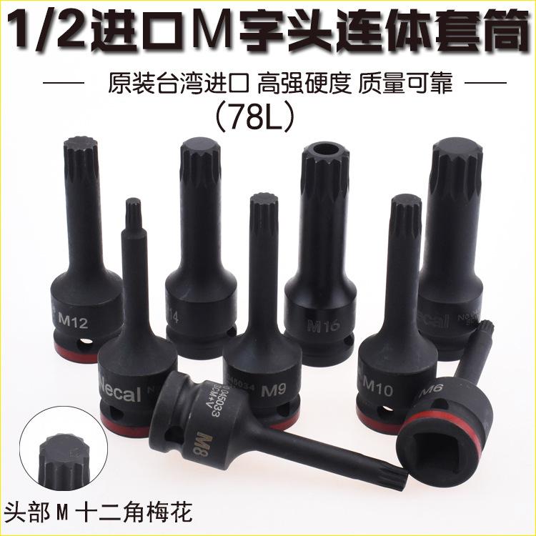 精品进口1/2气动连体压胚套筒批头12.5mm 风动旋具头 M5-M19梅花