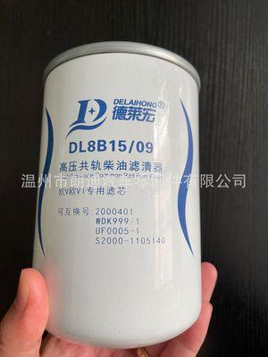 【2000401 999/1】DL8 B1509国五国六品质滤芯 厂家直销