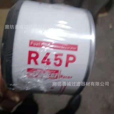 厂家销售滤芯R45P滤芯量大价优支持定制R45P