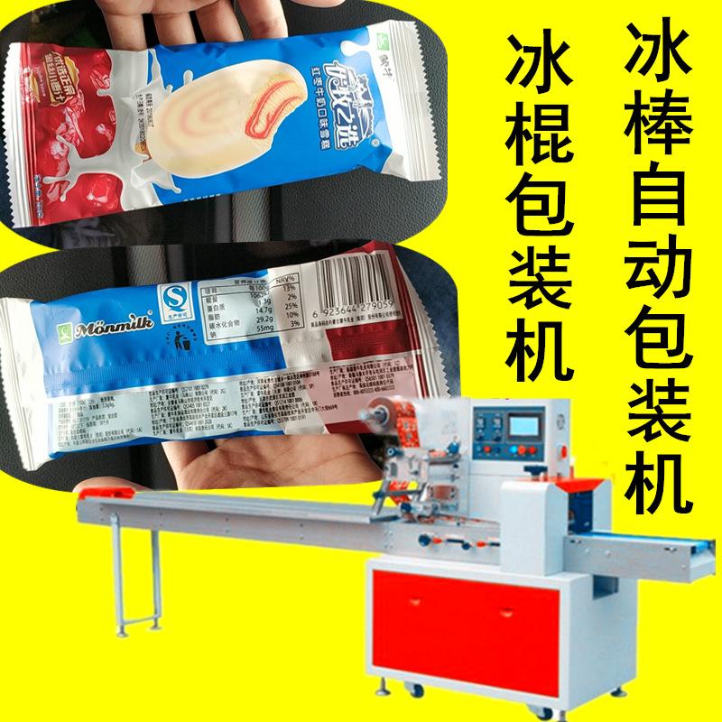 雪糕包装机 川越牌全自动冰棍包装机 冰棒包装机一分钟包150根