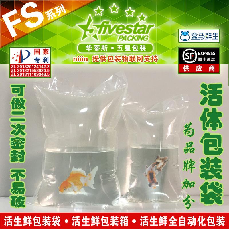 活体观赏鱼水族水产活鱼虾蟹螺贝快递物流运输包装充氧气打包袋