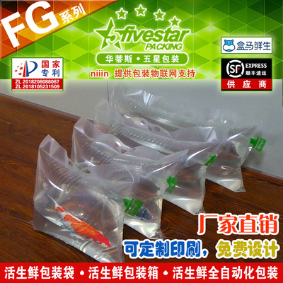 可充氧气活鲜活鱼虾蟹螺贝蚌活体水产品海鲜简易手提式包装礼品袋