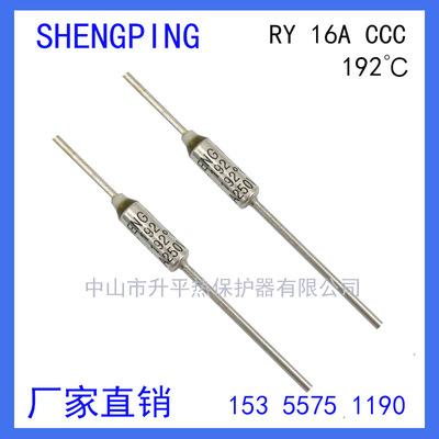 RY192 TF192℃ 16A 250V CCC 温度保险丝热熔断器体热保护器