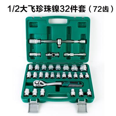厂家直销批发 珍珠镍 32件套筒扳手套装 汽修组套 机修五金工具箱
