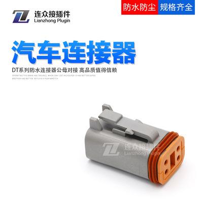 德驰型DT06-4S母端子汽车连接器防水接插件公母对接端子线束插头
