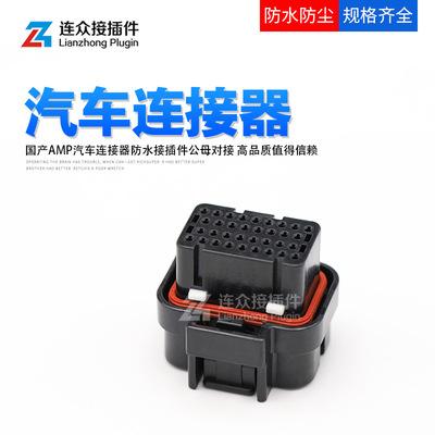 汽车连接器 接插件 34p防水插头 ECU防水连接器 3-1437290-9