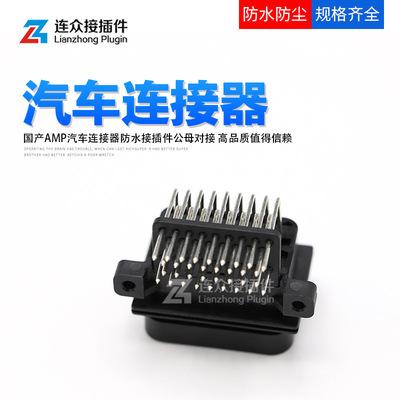 可定制34针ECU汽车接插件 汽车34孔PCB插针连接器 6437288-1