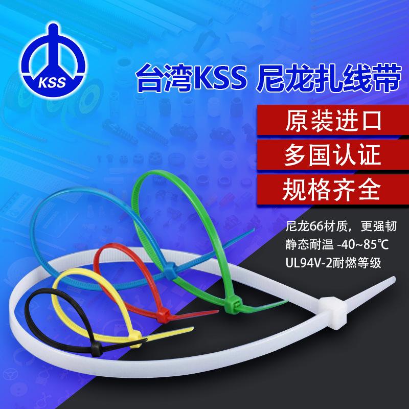 台湾kss-扎线带-尼龙扎线带-KSS-CV-100K