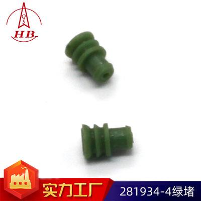 淇山科技汽车塑料堵头系列281934-4绿堵质量稳定定制生产