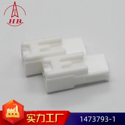 淇山科技汽车塑料护套系列1473793-1质量稳定定制生产