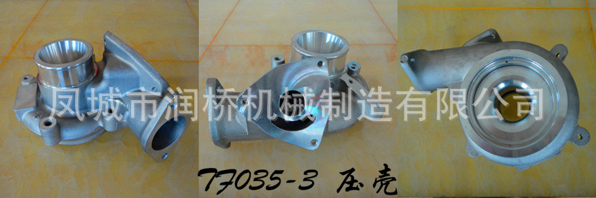 TF035-3压壳