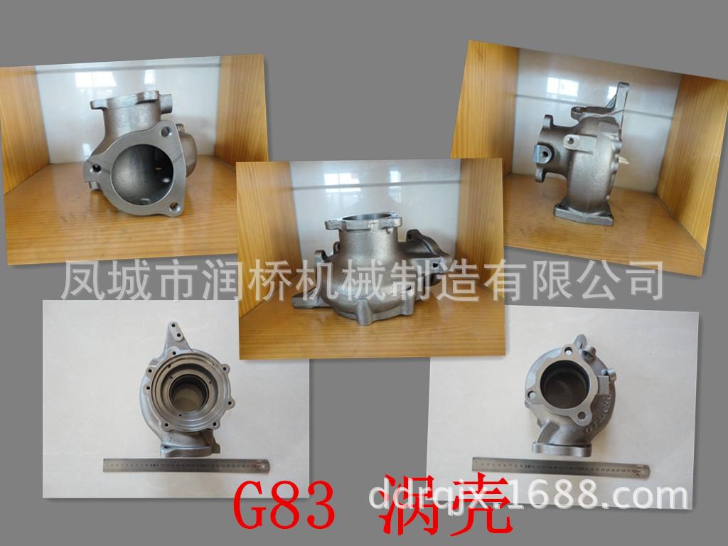 G83 涡壳