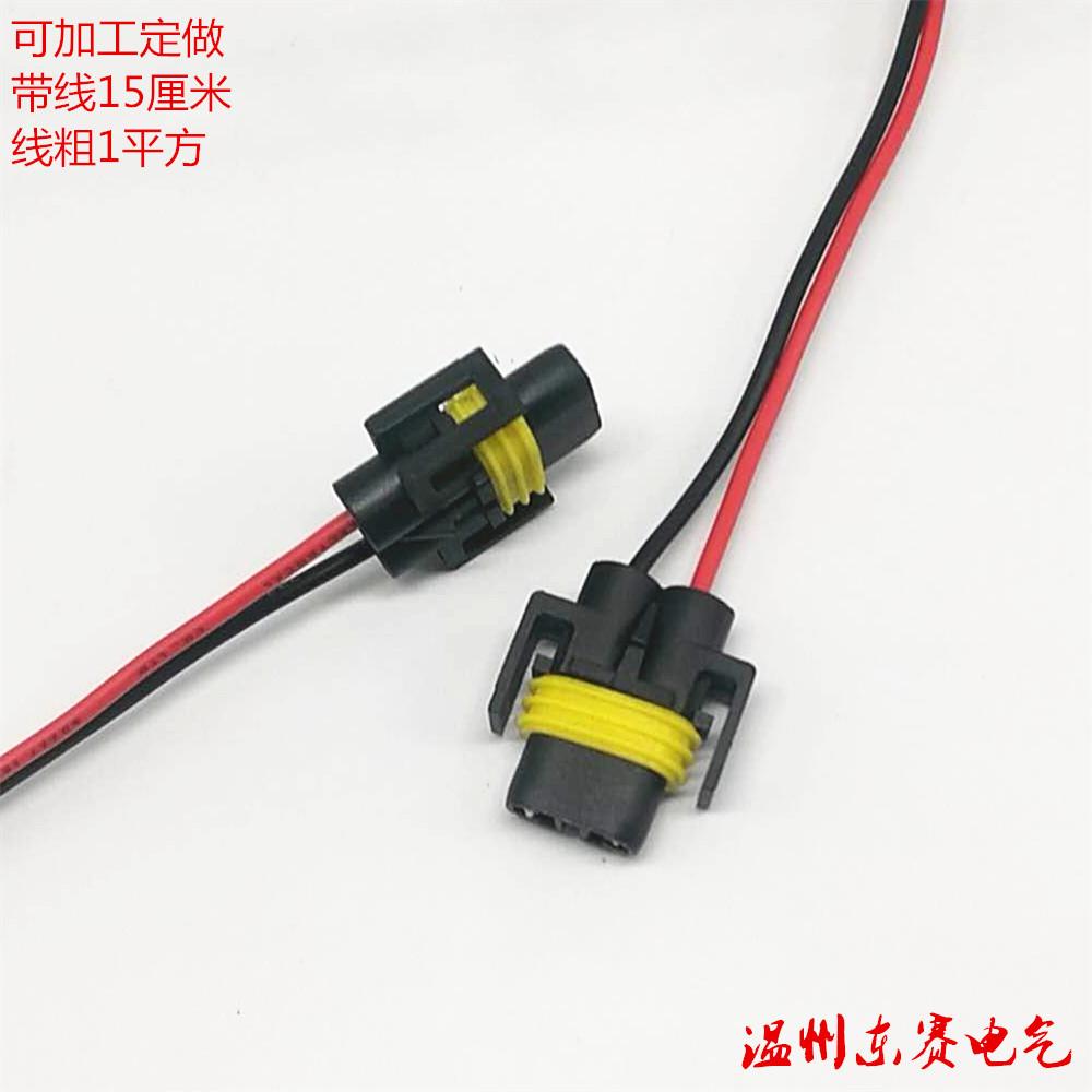 H11 H8大灯插头带线 汽车LED大灯改装连接线 雾灯插座 可定做