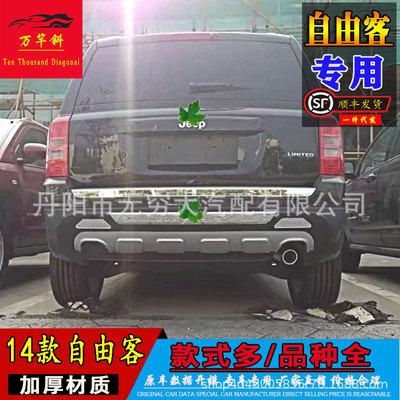 适用11-15款自由客保险杠jeep自由客前后杠 改装前杠后杠防撞护杠