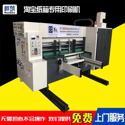 淘宝纸箱机械设备 淘宝快递纸箱印刷机 小型纸箱机械全自动印刷机