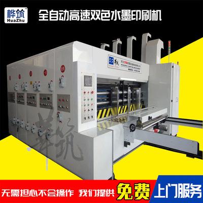 全自动高速 前缘送纸水墨双色印刷圆压圆模切机 纸箱包装机械