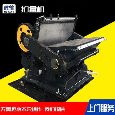 扪盒机 930型包装设备扪盒机 定制平压平模切机 印后成型模切机