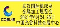 2021中国中部(武汉)国际装备制造业博览会