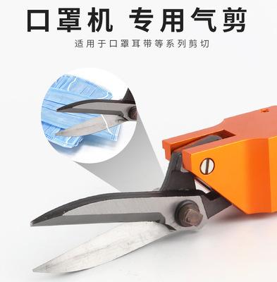伟群制刀鹰牌口罩机用气动剪刀 口罩裁剪刀方形加长刀头剪刀批发