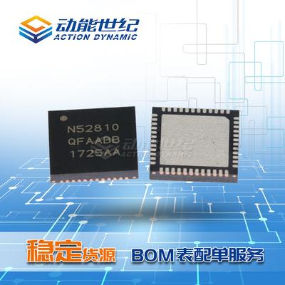 NRF51802-QFAA NRF51802 NORDIC原装无线蓝牙4.0芯片 QFN48