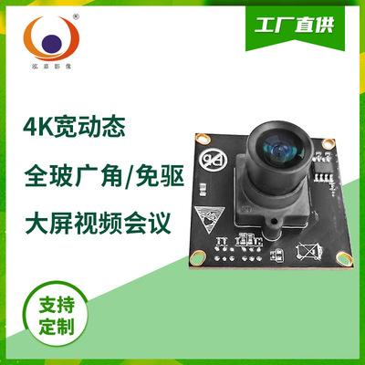 泓嘉影像定制USB摄像头IMX317/415 4K高清视频会议摄像头模组