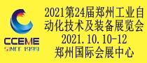 2021第24届郑州国际工业自动化技术及装备展览会