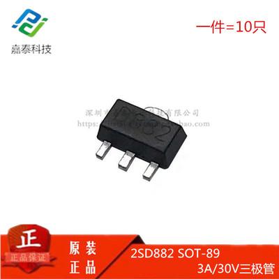 D882 2SD882 三极管 SOT-89 3A/30V NPN贴片三极管 一件=(10只)