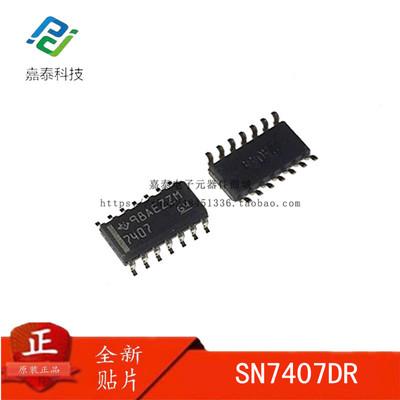全新原装 贴片 SN7407DR SOP-8 丝印:4707 缓冲器/线路驱动器