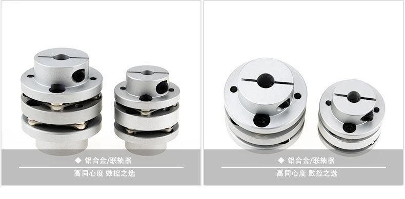 单双法兰联轴器 铝合金法兰联轴器厂家定制双膜夹紧大扭矩联轴器