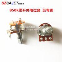 反弯脚B50K带开关电位器B503功放LED灯调光电磁炉/电火锅调温开关