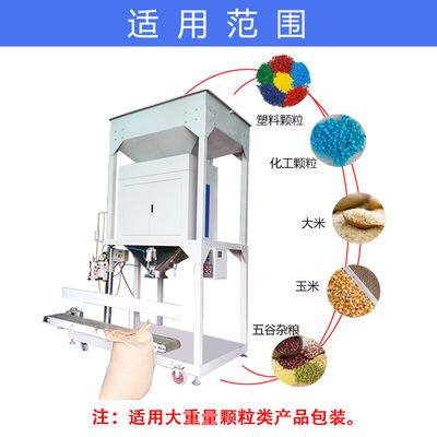 全自动颗粒包装机 定量称重玉米粮食装袋机颗粒包装机 源头厂