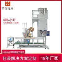 色母粒包装机 塑料彩色颗粒白砂糖大米25kg色母粒包装机 打包秤厂