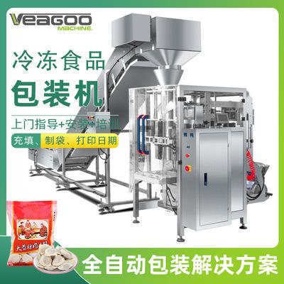 睿谷620B冷冻食品装袋机 水饺不锈钢机身立式包装机 汤圆封袋机