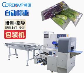 柯田厂家蔬菜包装机 叶菜伺服包装机 超市蔬菜自动包装机 拍尾款
