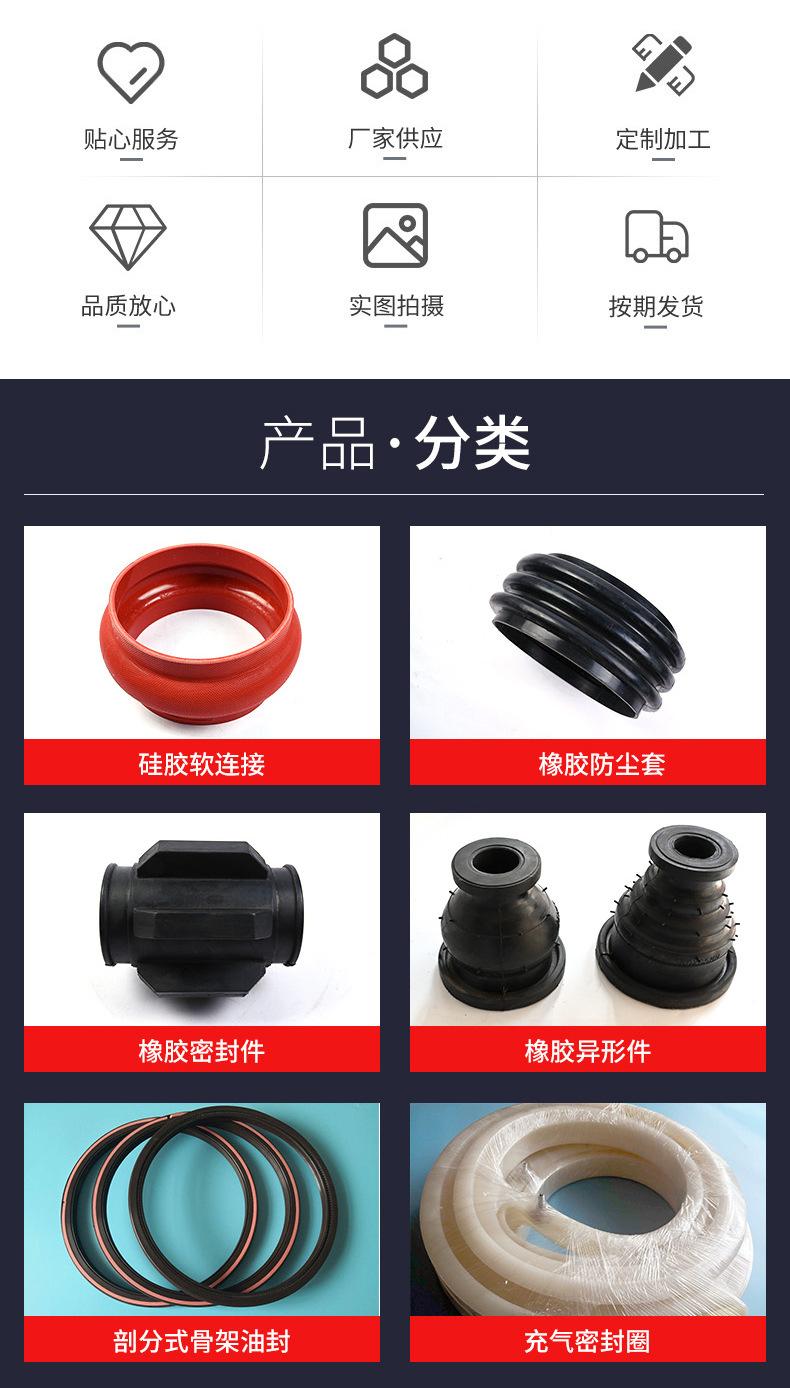 橡胶制品_02.jpg