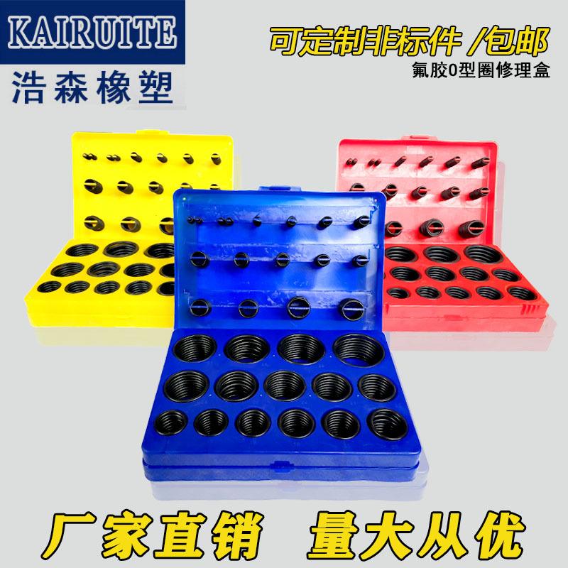 丁晴O型圈红黄蓝修理盒/盒装o型圈/油封/组合垫/0型圈修理盒/批发