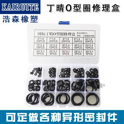 丁晴国标O型圈修理盒/盒装O型圈氟胶修理盒硅胶修理盒O型圈组合垫