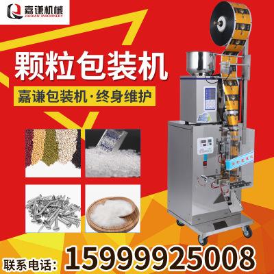 嘉谦全自动立式中药粉末包装机 多功能螺丝茶叶粉剂分装机 现货