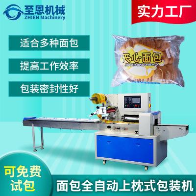面包包装机 面包全自动包装机械 至恩450枕式包装设备 厂家直销