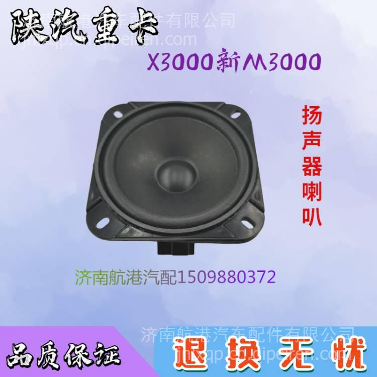 适用于陕汽重卡德龙X30000 新M30000喇叭 收音机喇车门扬声器喇叭 DZ96189586161