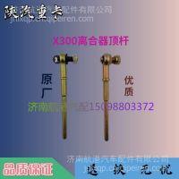 适用于陕汽德龙X3000离合器总泵顶杆德龙3000离合踏板机构链接杆 210417