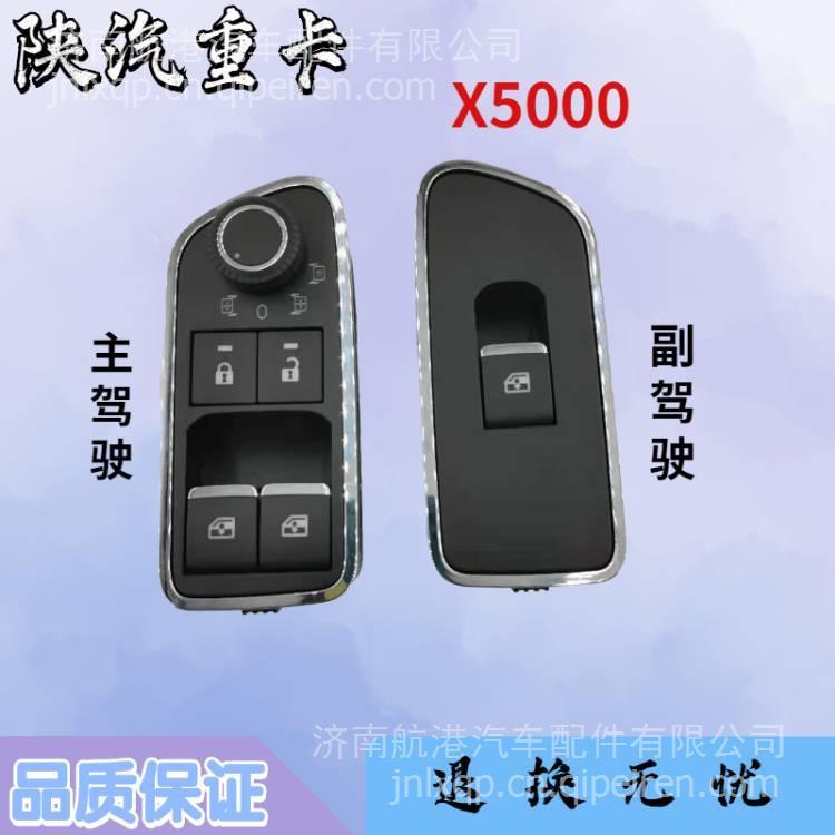 适用于陕汽德龙X5000后视镜调节器主驾驶玻璃升降开关车门锁开关 210415