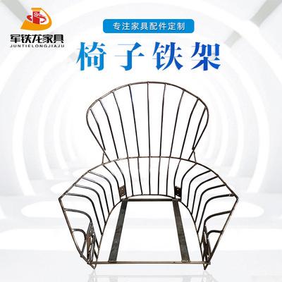 家具五金休闲椅铁架 靠背椅子铁架 五金架子可来样来图定制
