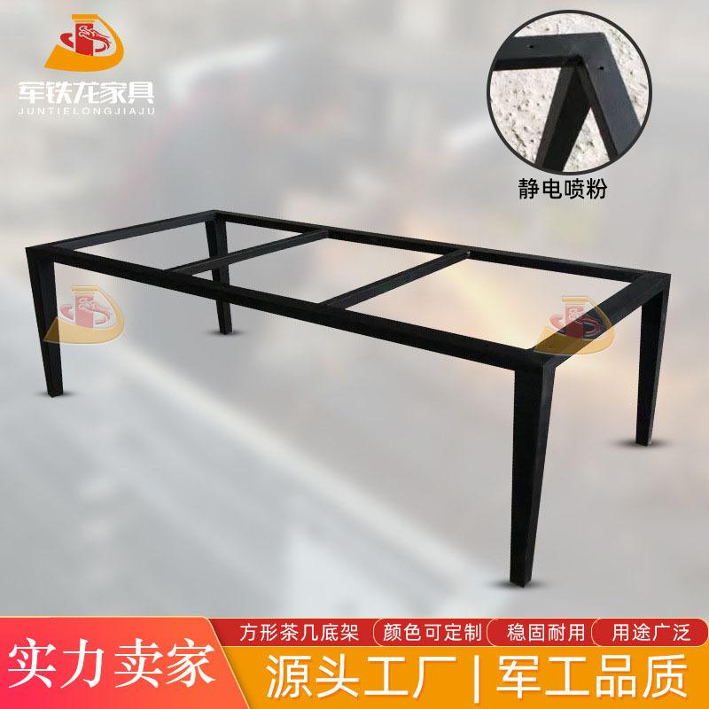 家具优德88娱乐官网桌架桌腿支架铁艺茶几 台脚餐桌桌腿架 方形茶几底架