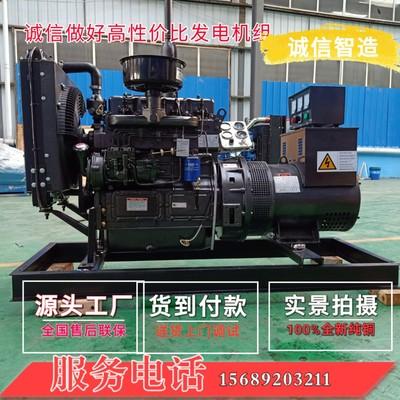 全国联保 30千瓦柴油发电机组 30kw柴油发电机组 小型家用发电机