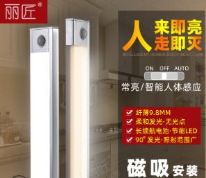 丽匠 LED人体感应灯90度发光薄款常亮智能LED起夜充电衣柜灯